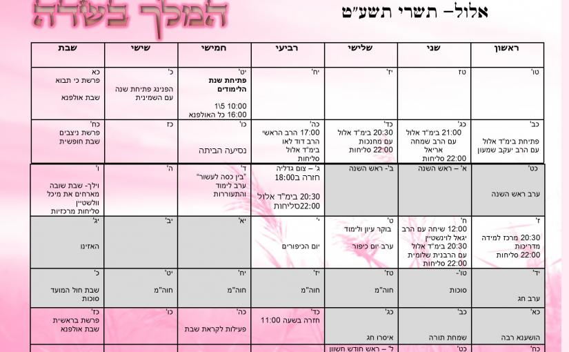 לוח חברתי- אלול- תשרי