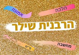 שעורי הרבנית שילר סימלון