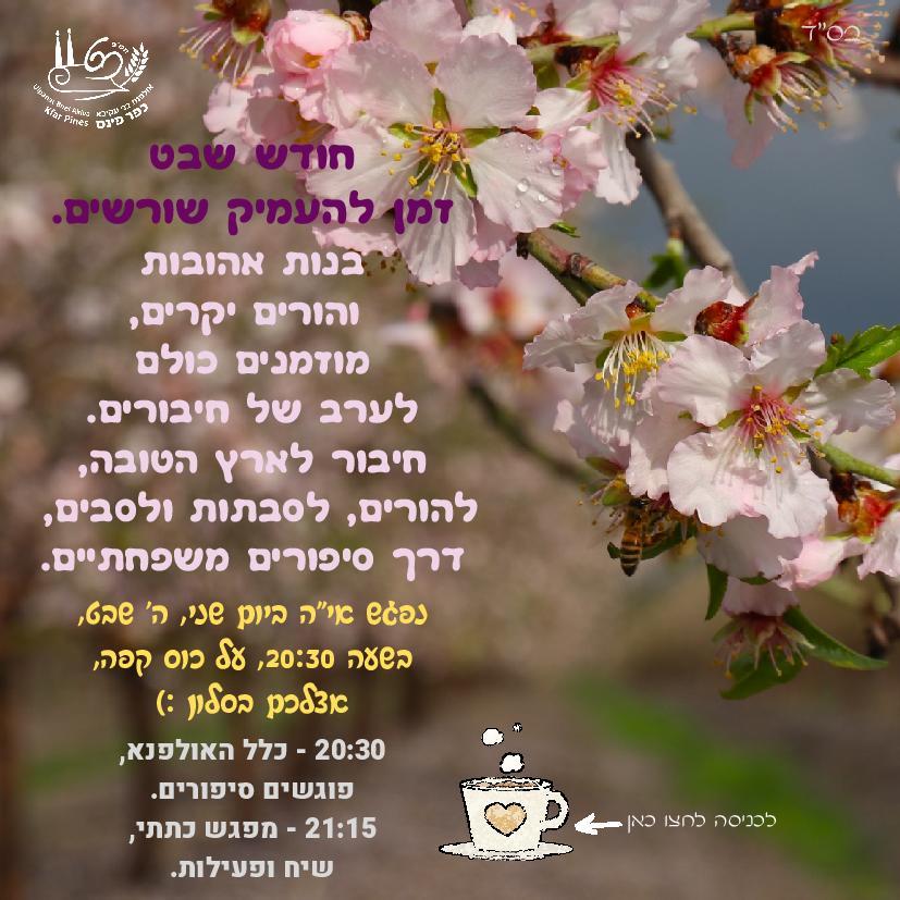 הזמנה ערב בנות והורים1-page-001